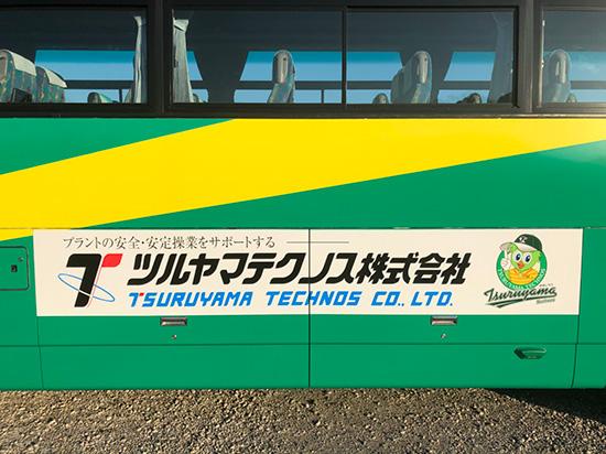 ボンズバスにツルヤマテクノス名前