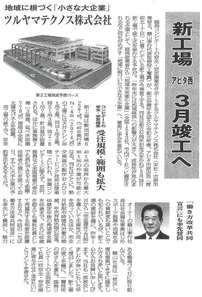 政経ジャーナル